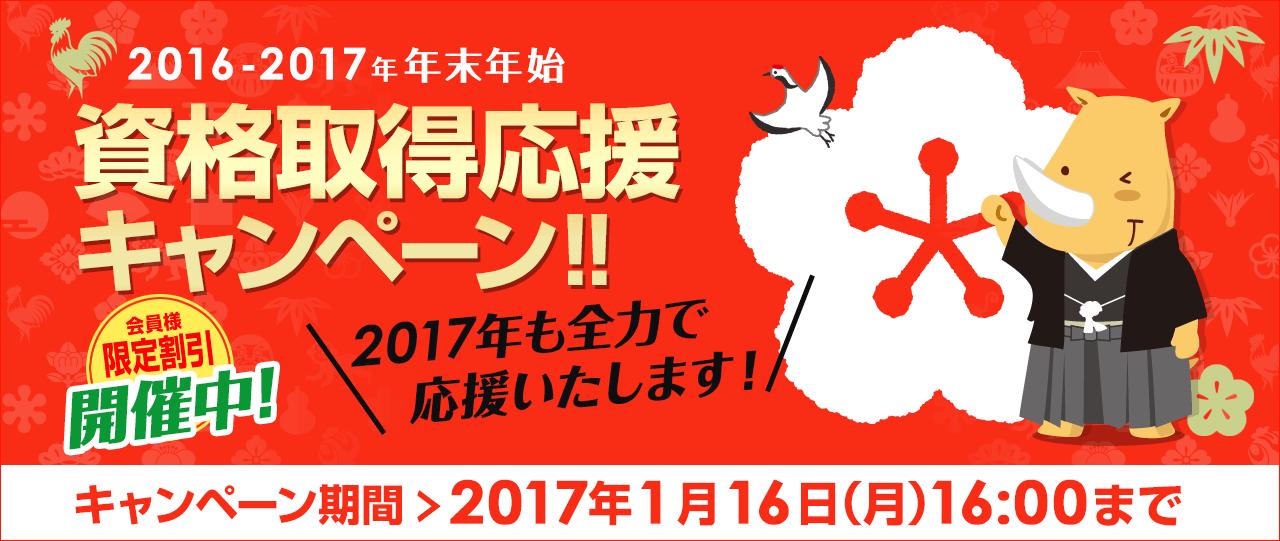 2016-2017 年末年始 資格取得応援キャンペーン