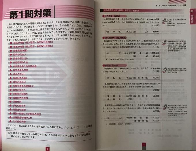 145回日商簿記3級勉強法10