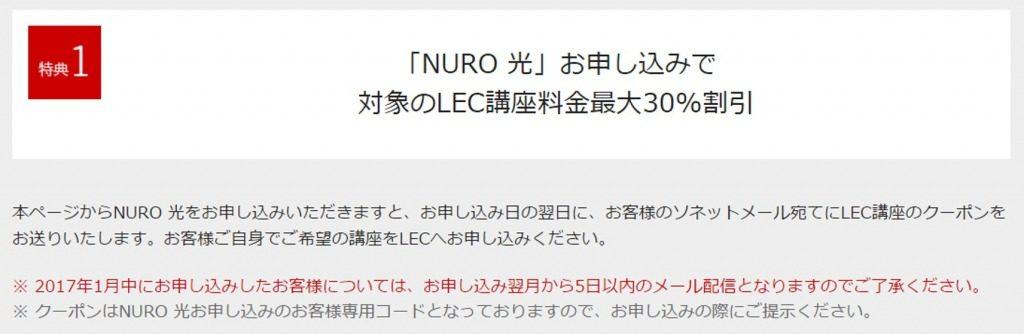 LEC NURO光 資格取得も超高速キャンペーン 03