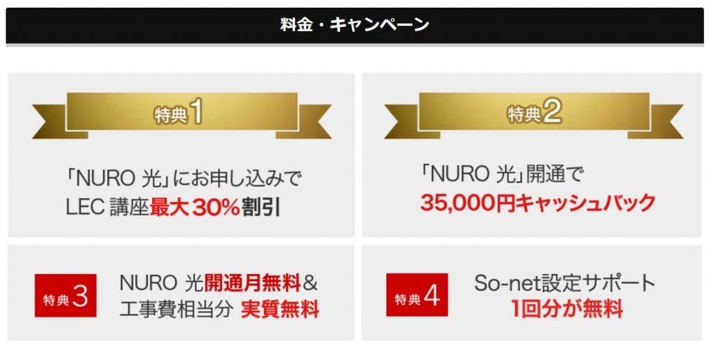 LEC NURO光 資格取得も超高速キャンペーン 02