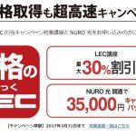 LEC講座とNURO光の同時申し込みで、講座代最大30%OFF、キャッシュバック35,000円がもらえるキャンペーン実施中!