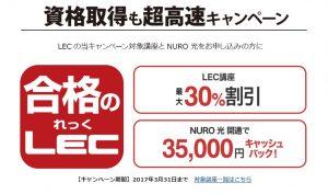 LEC NURO光 資格取得も超高速キャンペーン 01