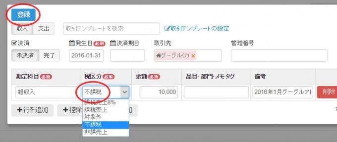 03 Google 入力02 詳細登録