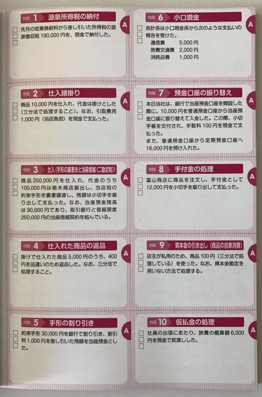 145回日商簿記3級勉強法05