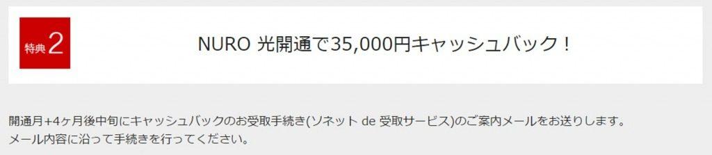LEC NURO光 資格取得も超高速キャンペーン 04