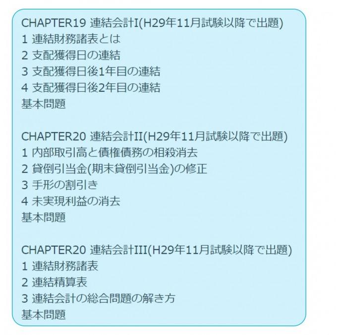 2017年11月追加連結会計1