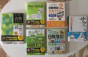 平成29年日商簿記2級テキスト01