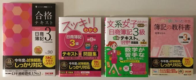 平成29年日商簿記3級テキスト比較