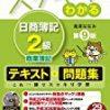 平成29年(2017年)2月 日商簿記2級テキスト・問題集新刊情報