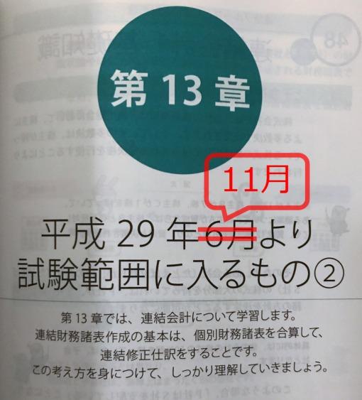 連結は平成29年11月試験から