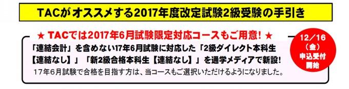 TAC2017年6月試験限定対応コース