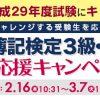 3月7日まで日商簿記検定3級・2級学習応援キャンペーン開催中!厳選合格セットが20%引きになるよ。