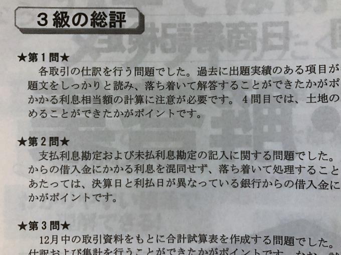 大原145日商簿記解答速報 総評