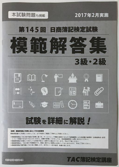 TAC145解答速報 表紙