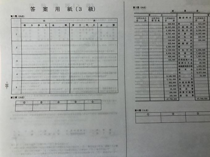 大原145日商簿記解答速報 答案用紙