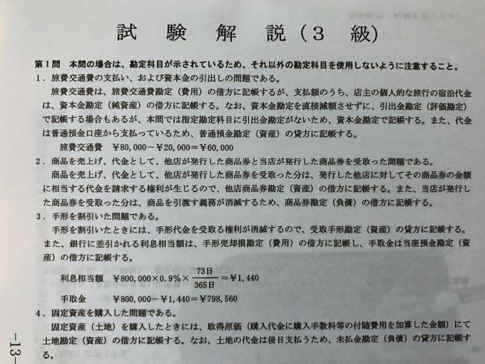 大原145日商簿記解答速報 試験解説