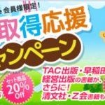 3月28日まで春の資格取得応援キャンペーン開催中!全品15%引き!セット商品は、なんと20%引きになるよ。