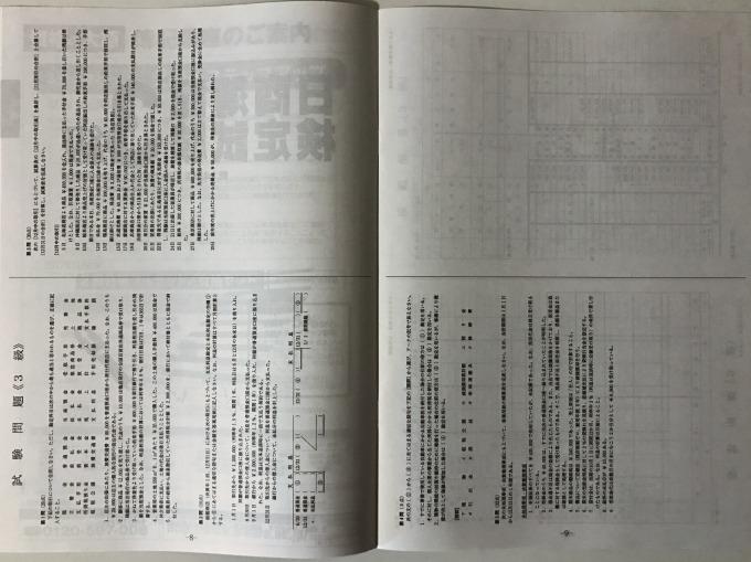 大原145日商簿記解答速報 試験問題