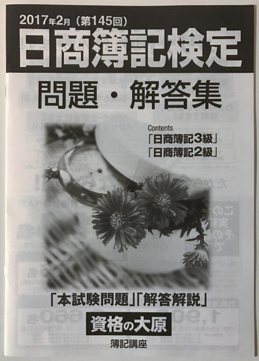 大原145日商簿記解答速報 表紙