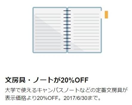 文房具・ノートが20%OFF