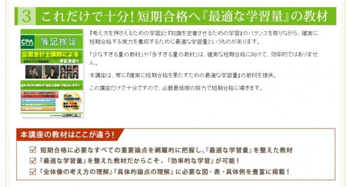 アカウンタンツライブラリー簿記03