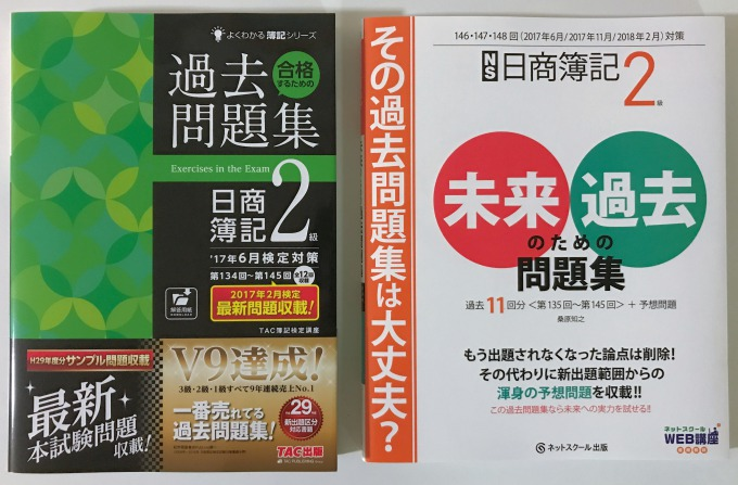 146回向け日商簿記2級過去問題集