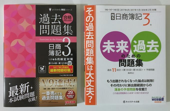 146回向け日商簿記3級過去問題集