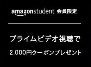 Amazonステューデント プライムビデオ