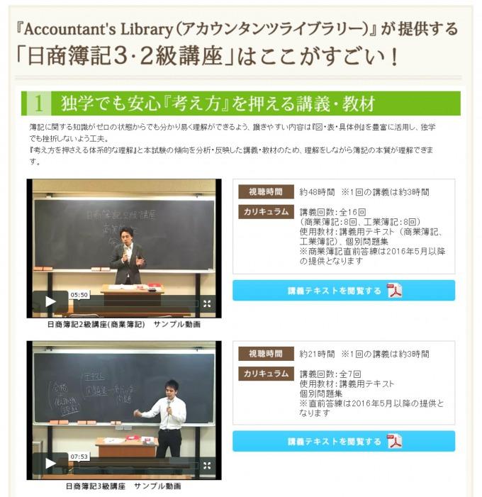 月額980円で100以上の講座が受講できるアカウンタンツライブラリー