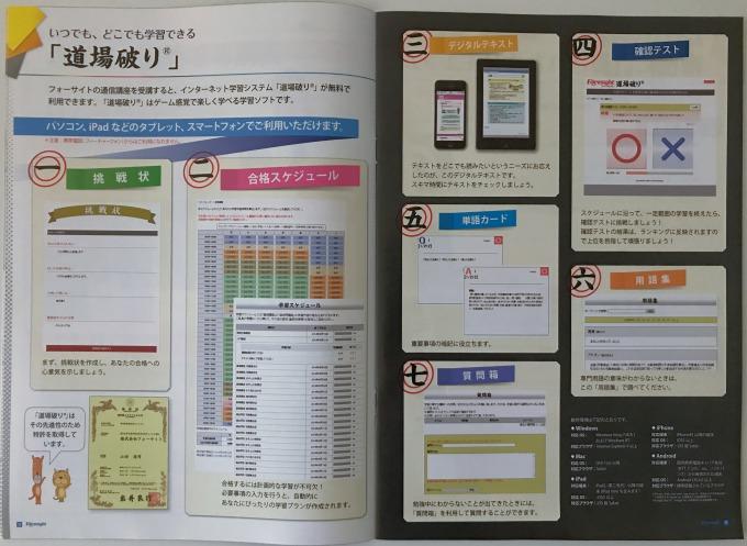 通信教育フォーサイト資料請求 学習ツール