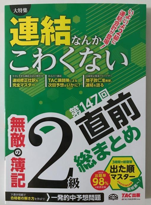 無敵の簿記2級 第147回直前総まとめ 表紙