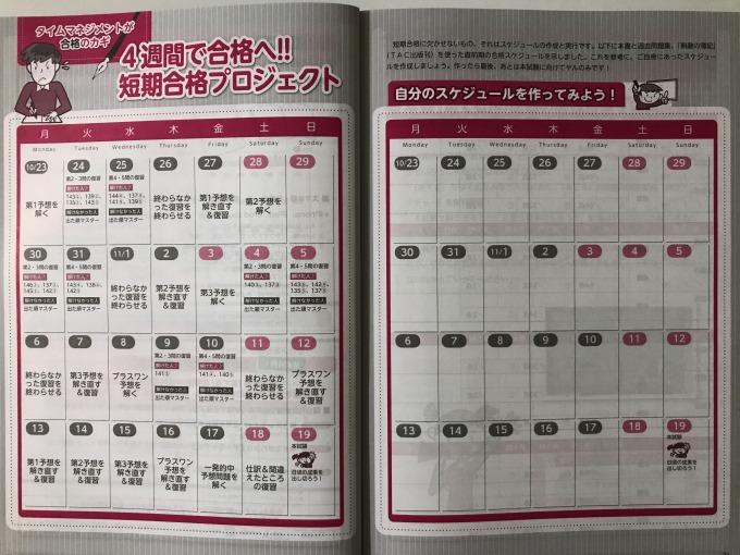 第147回をあてる TAC直前予想 日商簿記2級 カレンダー