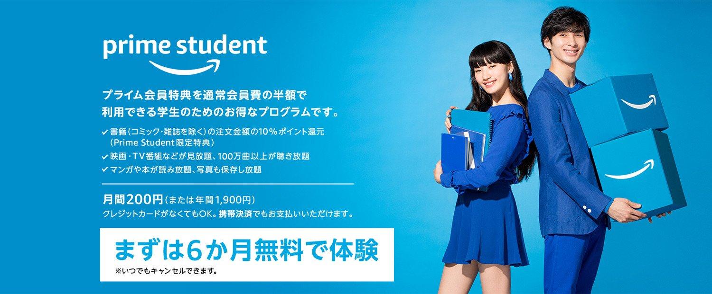 学生なら絶対お得なAmazonのPrime Student プライムステューデント。まずは6か月間無料体験してみよう!