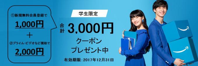 201710_Student_FTPromo_5