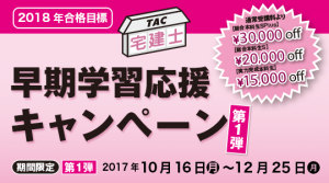 TAC 宅地建物取引士 早期学習応援キャンペーン