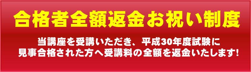 東京法経学院行政書士講座最短