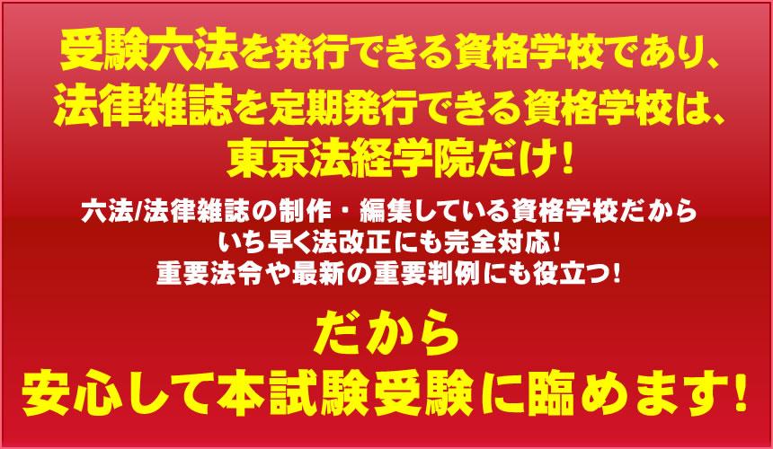 東京法経学院行政書士講座