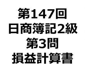 147日商2級第3問タイトル