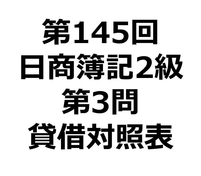 145日商2級第3問タイトル