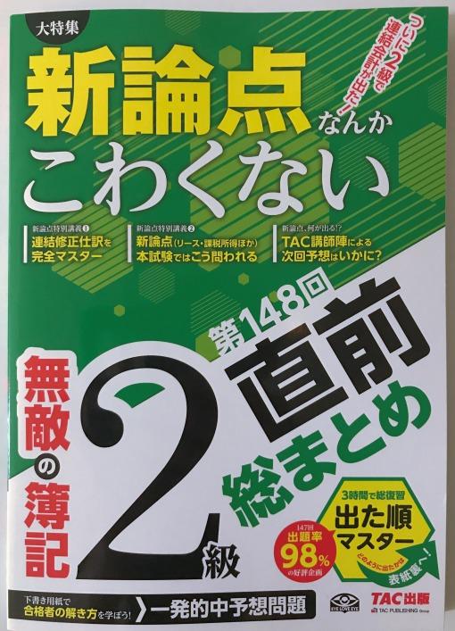 無敵の簿記2級 第148回直前総まとめ 表紙