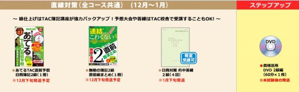148日商簿記2級独学道場教材2