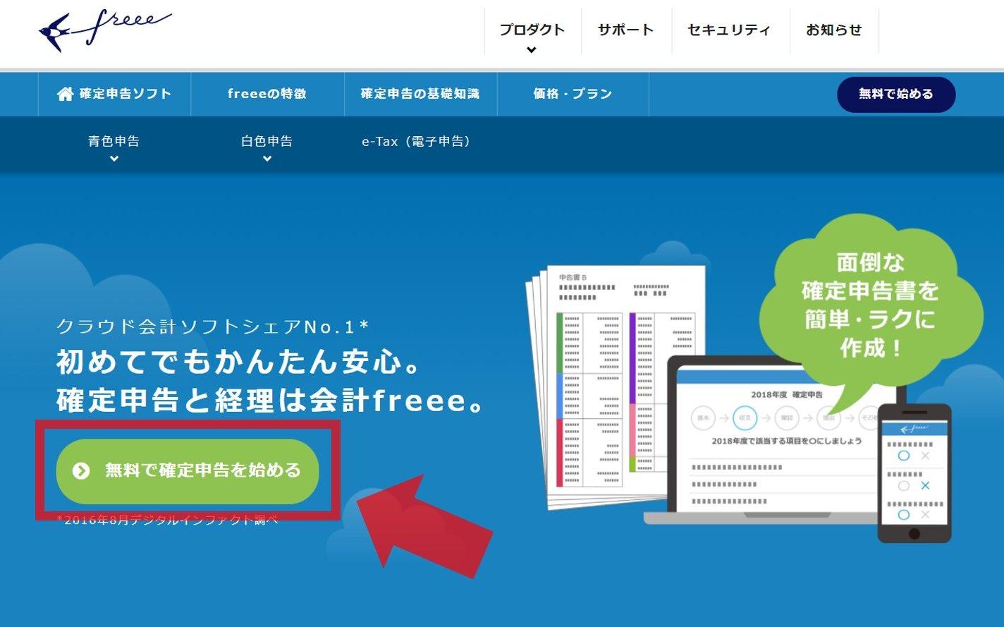フリーランス・個人事業主がクラウド会計ソフト freee フリーを使って確定申告を手っ取り早く終わらせる方法をまとめてみたよ。