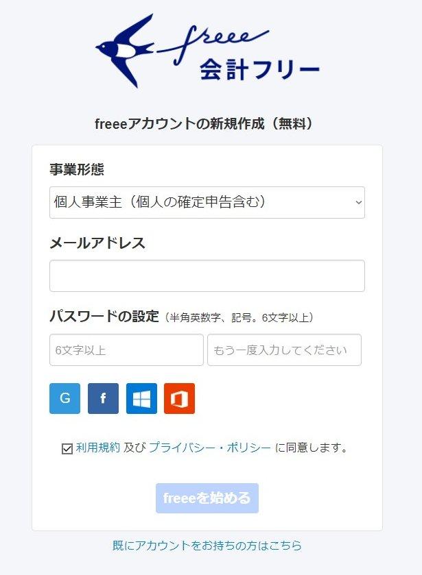 freee アカウント新規作成