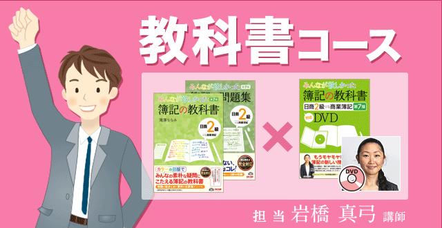 日商簿記2級独学道場教科書コース