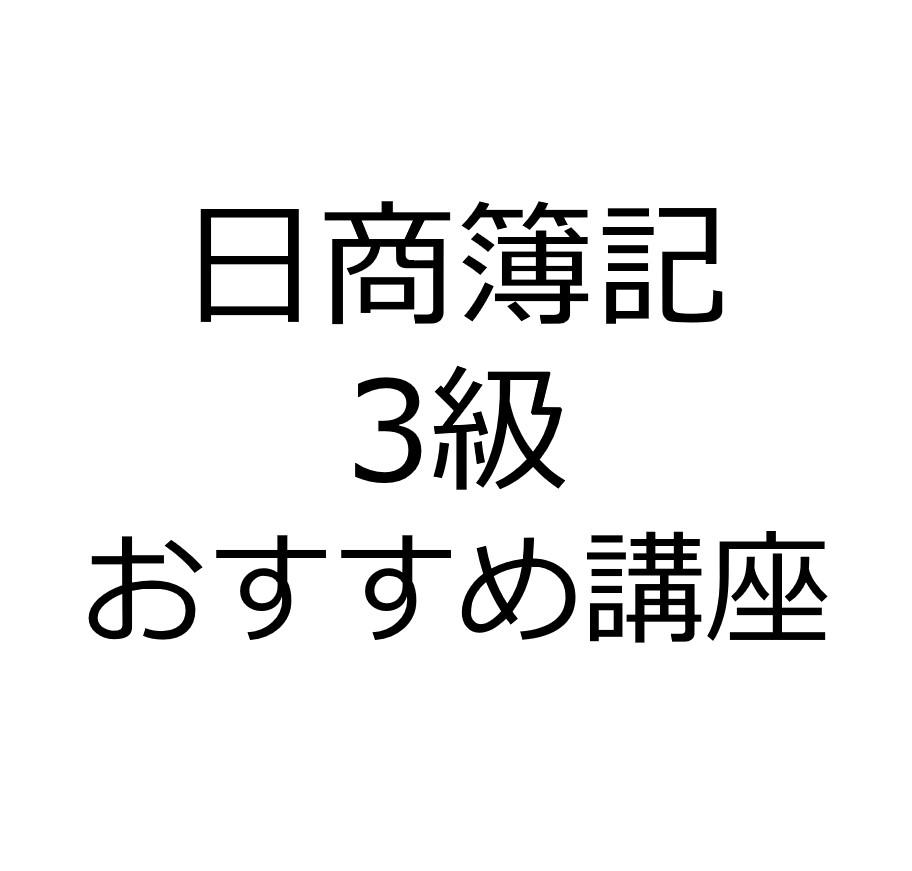 日商簿記3級おすすめ講座