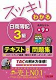 平成30年(2018年)2月 日商簿記3級テキスト・問題集新刊情報