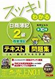 平成30年(2018年)2月 日商簿記2級テキスト・問題集新刊情報