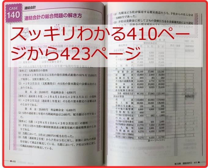 日商2級スッキリの連結精算表