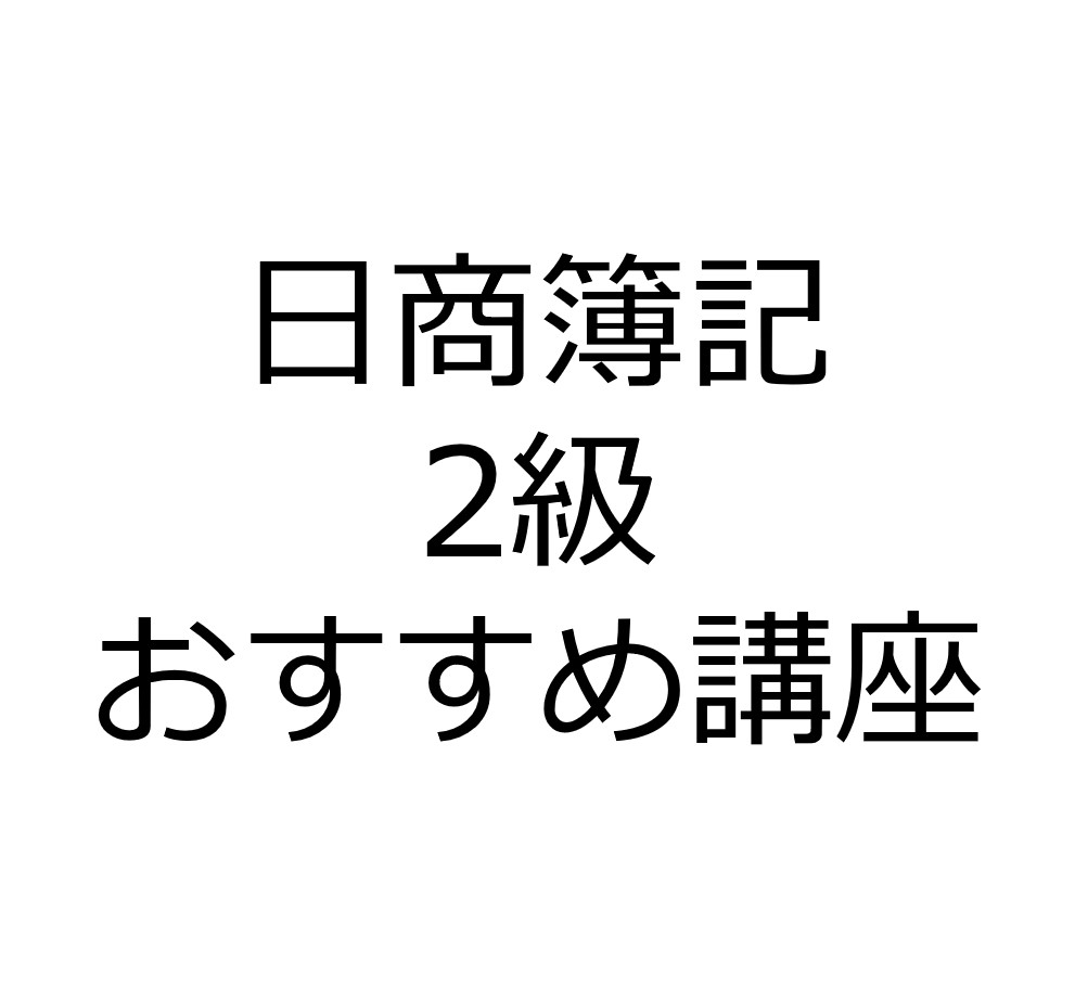 日商簿記2級おすすめ講座