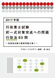 Amazon Kindle Unlimited で学べる行政書士試験用テキスト・問題集(電子書籍)をまとめてみたよ。